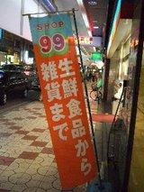 SHOP99_ノボリ