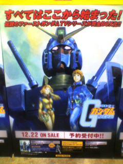 GUNDAM_DVD