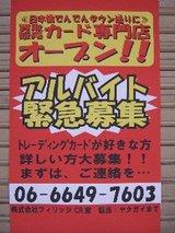 日本橋でんでんタウン通りにカード専門店オープン!!_アルバイト緊急募集_株式会社フィリッジCR室_貼紙