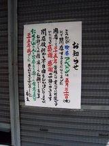 喫茶アベドン_0531にて閉店_貼紙
