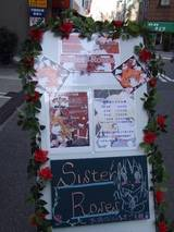 SisterRoses_看板UP