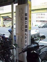 日本橋ストリートフェスタ_駐輪ご遠慮ください