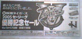 日経新聞20050930朝刊_阪神百貨店_2005セ・リーグ優勝記念セール
