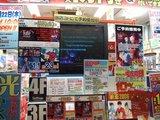 Sofmap大阪日本橋店2号店_1F_Fate_20051123