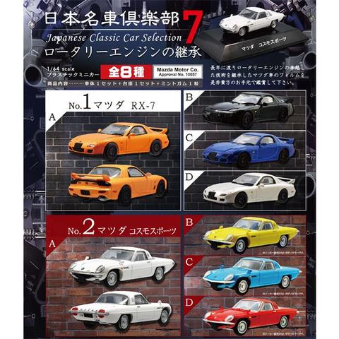 hobby-zone_48-4582138603545-j00-np