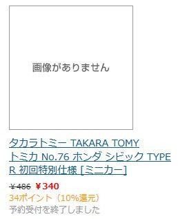 tomica0628y