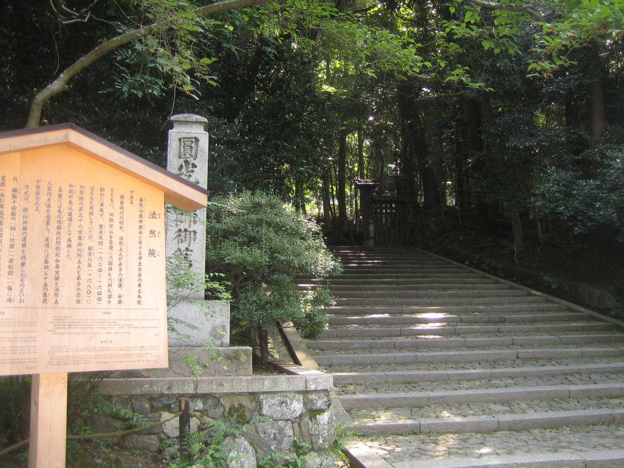 京都旅行記②~法然院 、建仁寺~...
