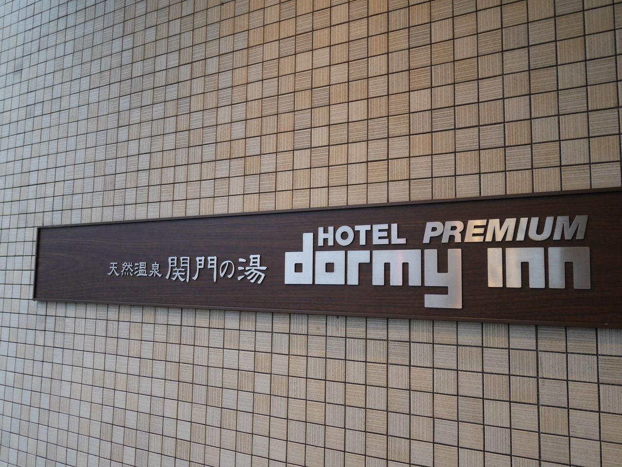 ホテル 下関 スーパー