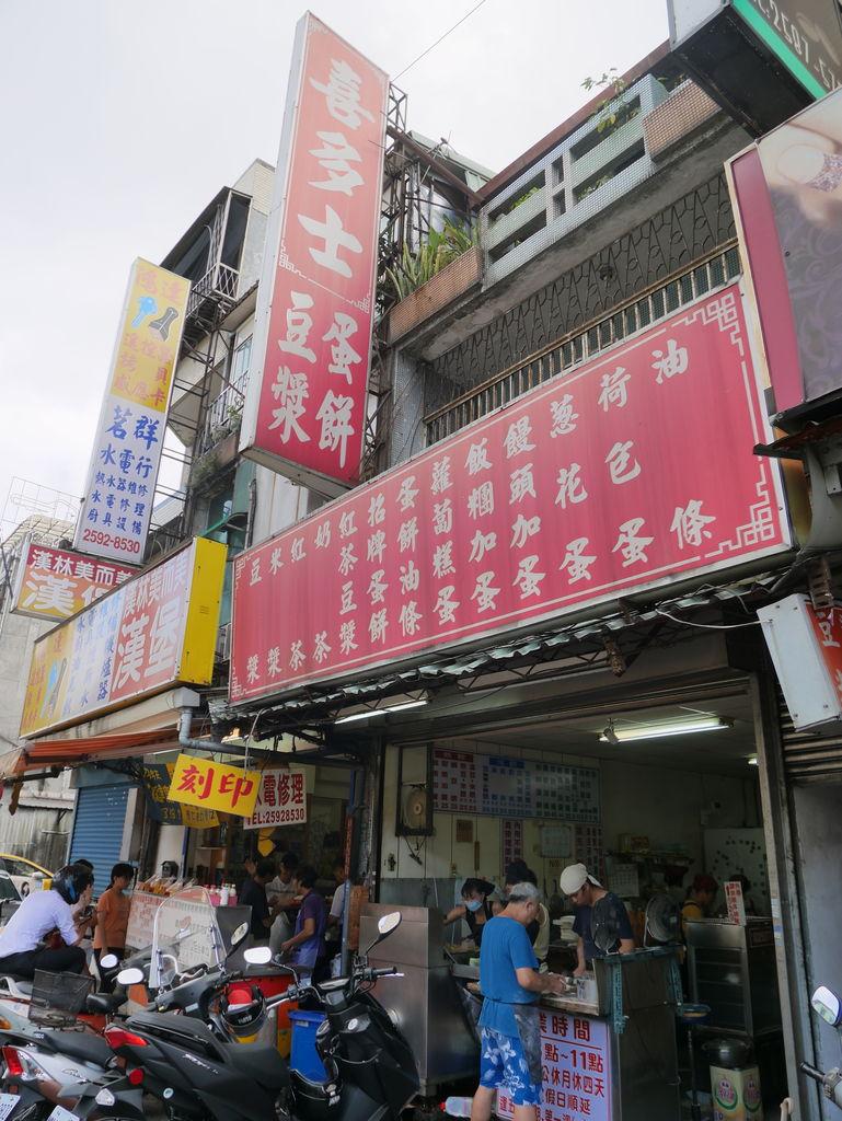 台北旅行記2017~中山國小駅編③~喜多士豆漿店 : ponchanのホテル雑記 ...
