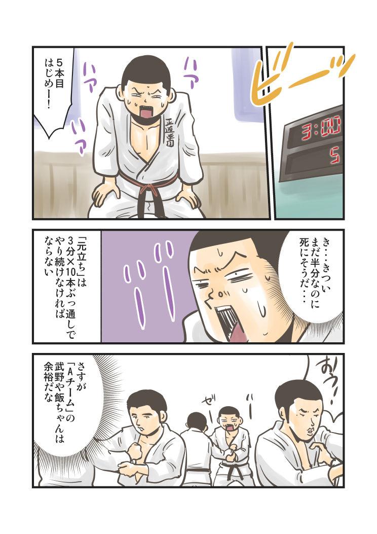 ぽんちょの日常10_214