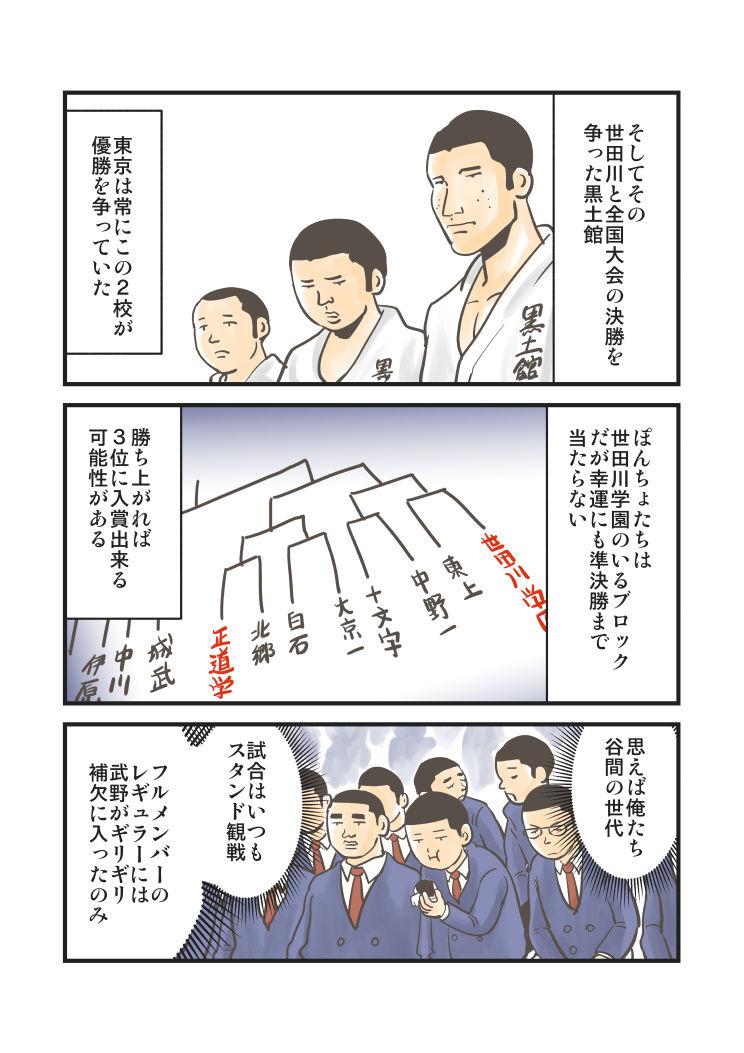 ぽんちょの日常10_220