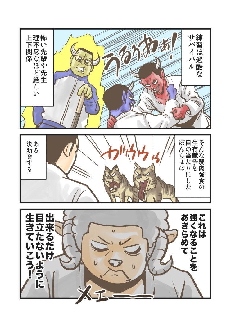 ぽんちょの日常10_205