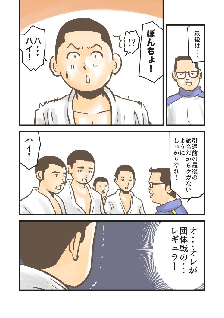 ぽんちょの日常10_211