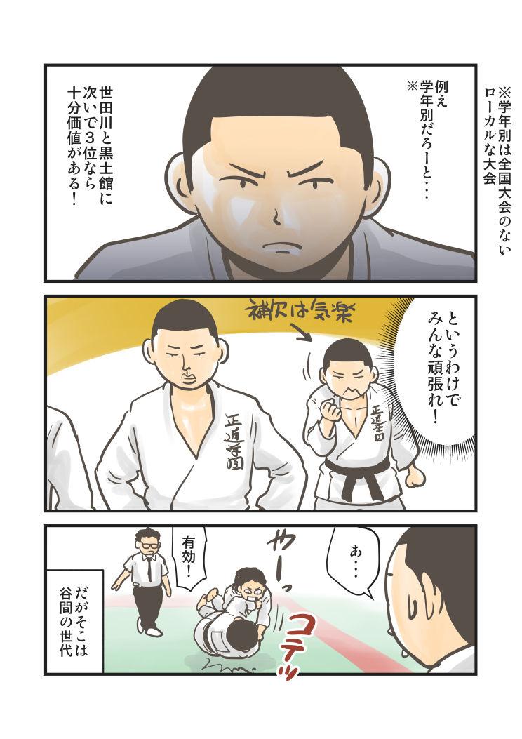 ぽんちょの日常10_221