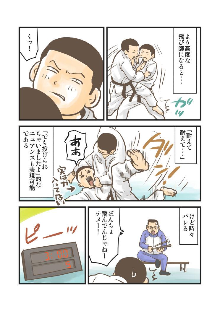ぽんちょの日常10_208