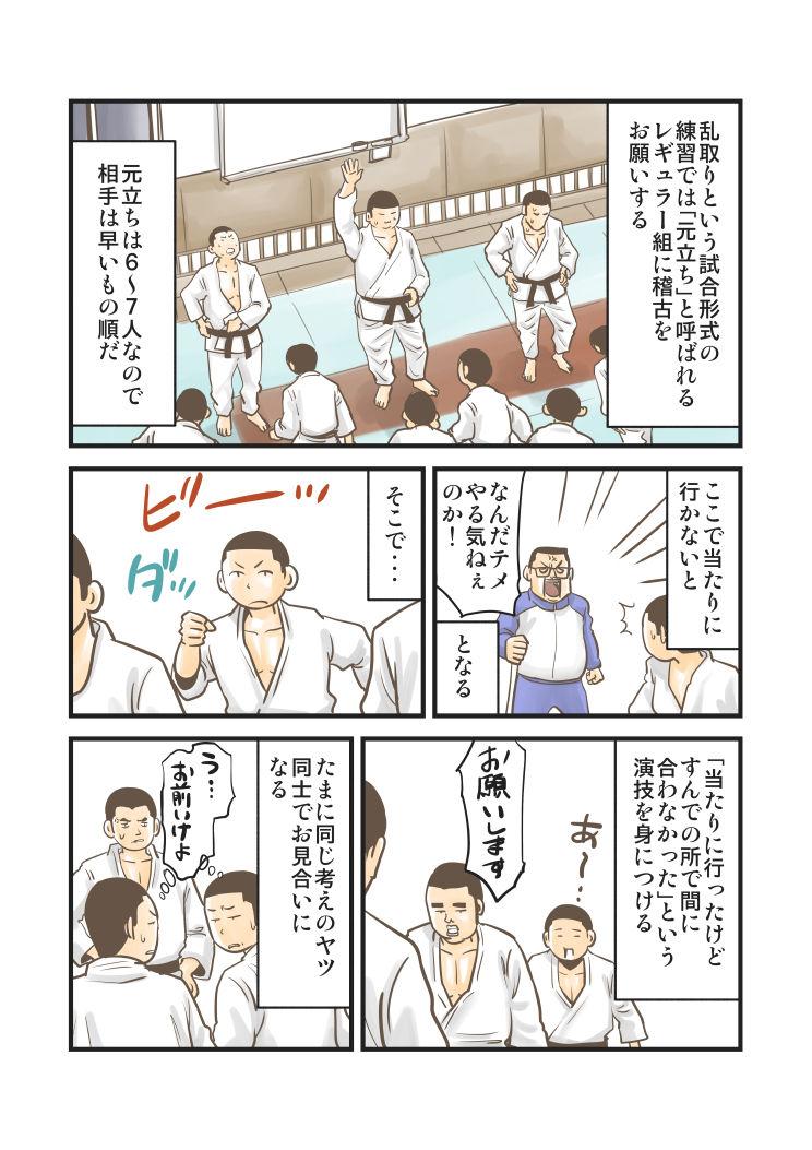 ぽんちょの日常10_209