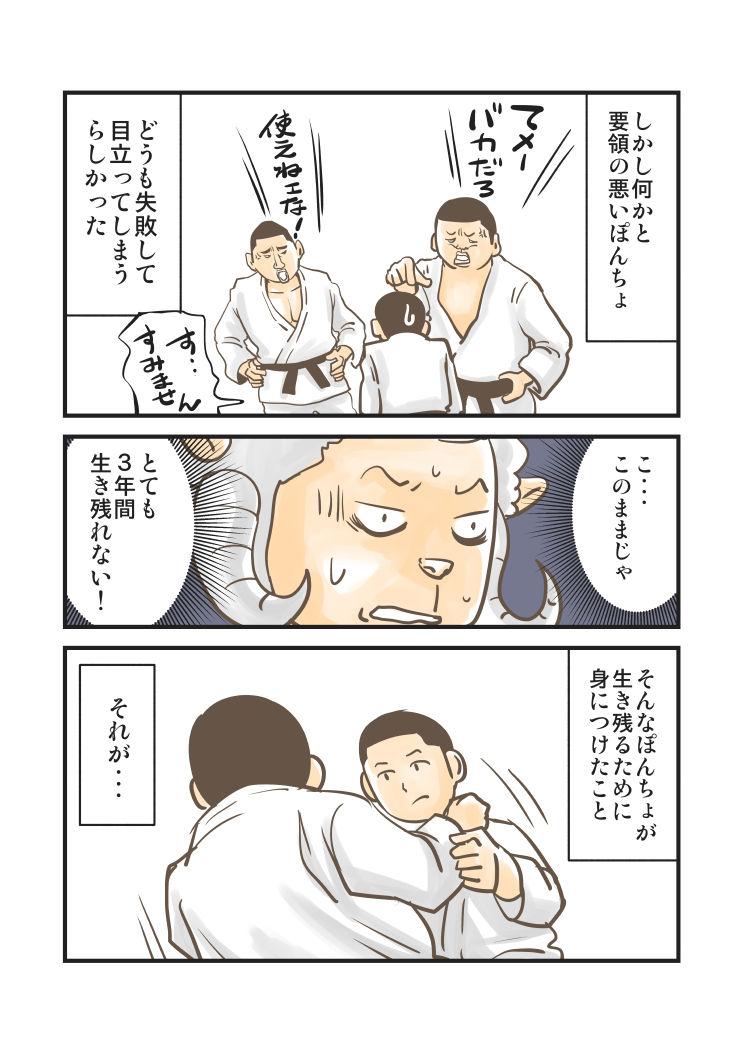 ぽんちょの日常10_206
