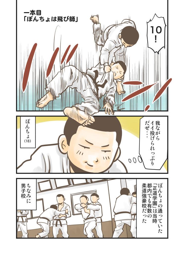 ぽんちょの日常10_204