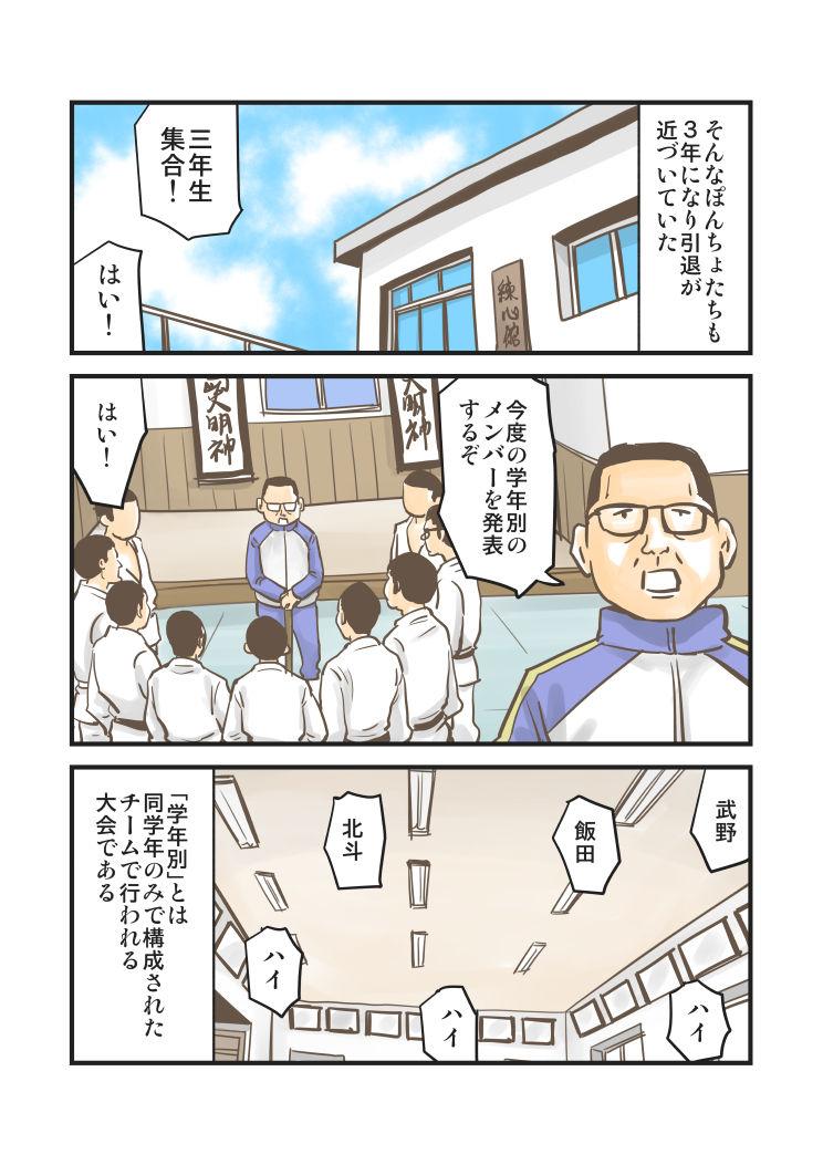 ぽんちょの日常10_210