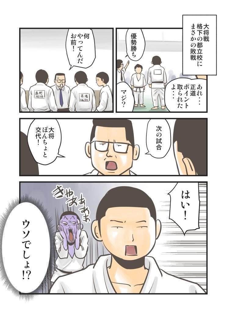 ぽんちょの日常10_222