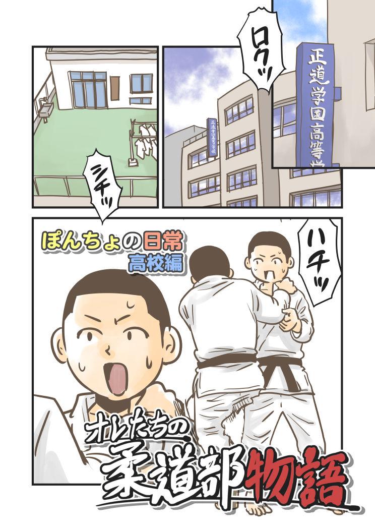 ぽんちょの日常10_203