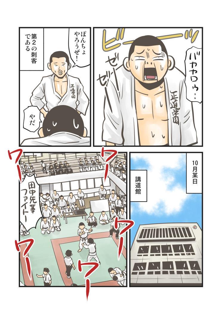 ぽんちょの日常10_216