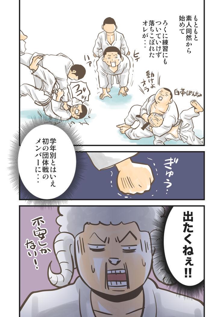 ぽんちょの日常10_212