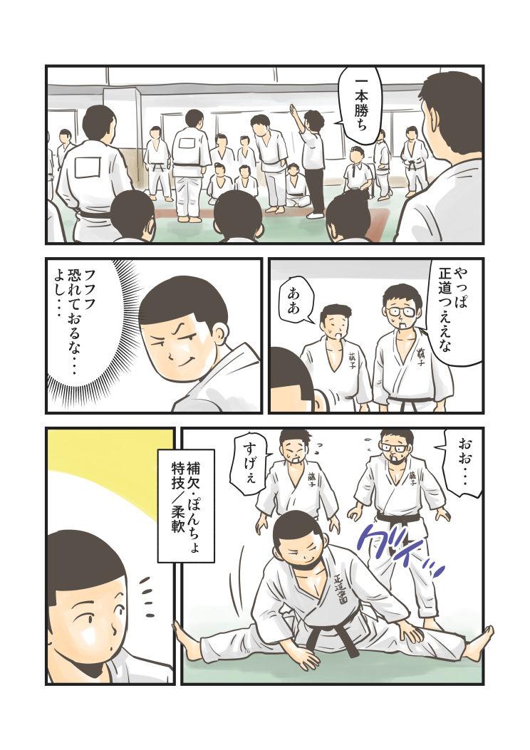 ぽんちょの日常10_218