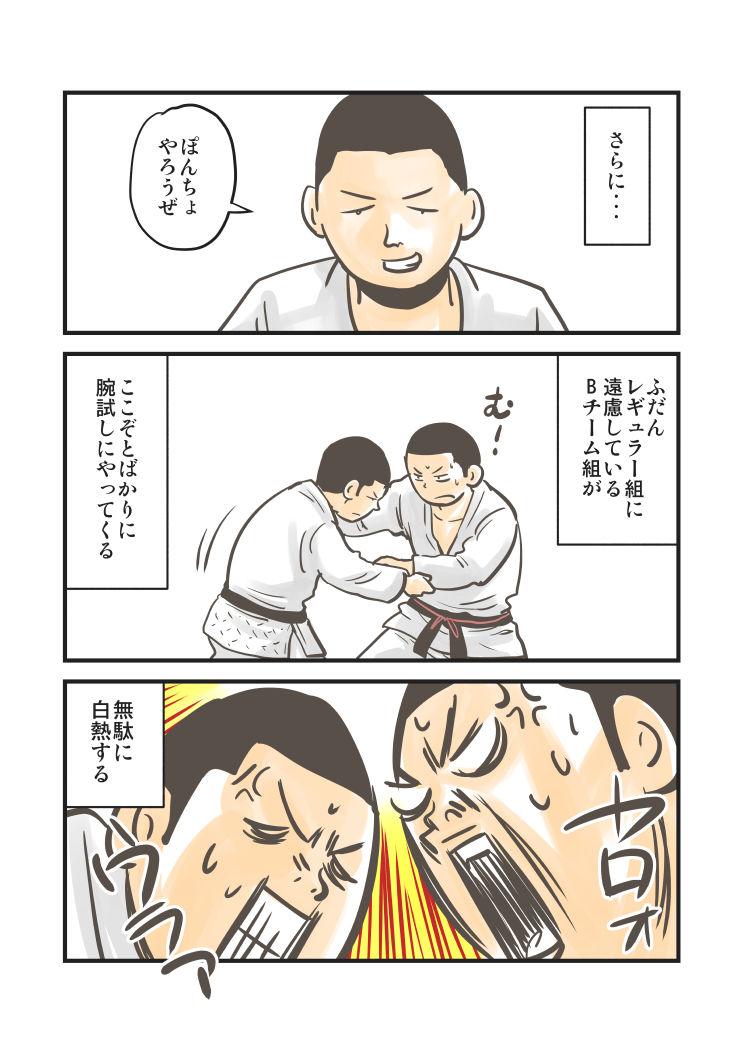 ぽんちょの日常10_215
