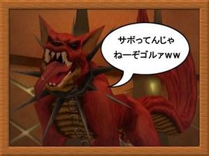 8_怒るガルム