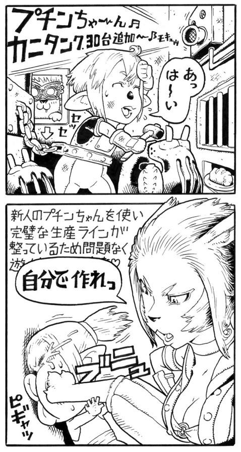 カニタンク(((*`∞´)  2ページ目
