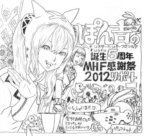 MHF 478