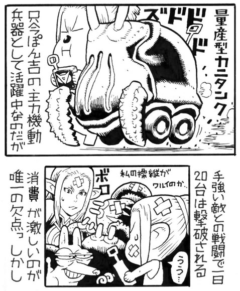 カニタンク(((*`∞´) 1ページ目