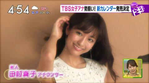 田村真子の画像 p1_29