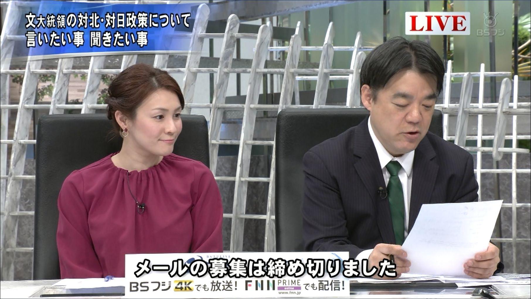 舞子 斉藤
