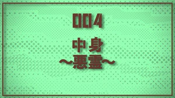 「モブサイコ100Ⅱ」2期 4話感想 (5)