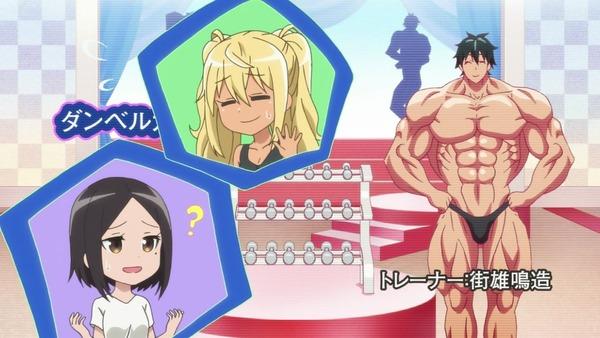 「ダンベル何キロ持てる?」3話感想 (15)
