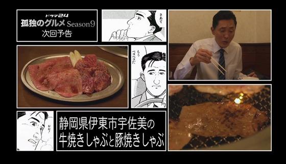 「孤独のグルメ Season9」4話感想 (153)