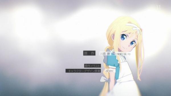 「アリシゼーション」SAO3期  (7)