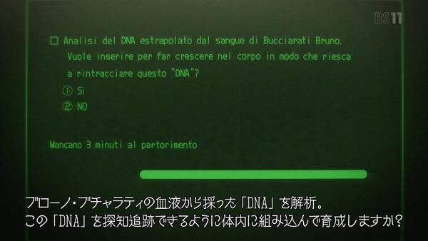 「ジョジョの奇妙な冒険 5部」17話感想 (14)