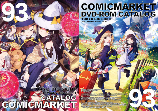 コミックマーケット 93