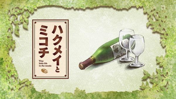 「ハクメイとミコチ」7話 (19)