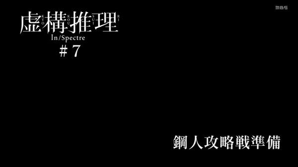 「虚構推理」7話感想 画像  (38)