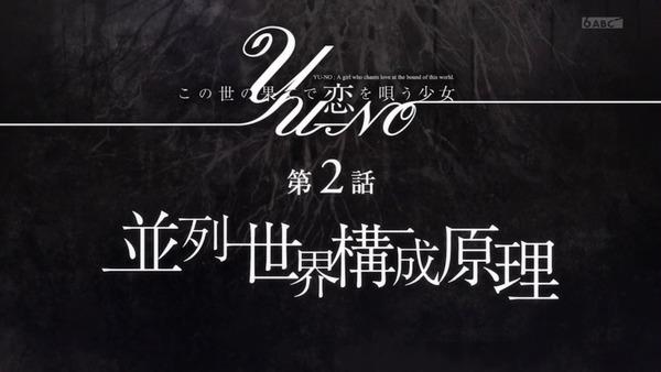 「この世の果てで恋を唄う少女YU-NO」1話感想 (68)