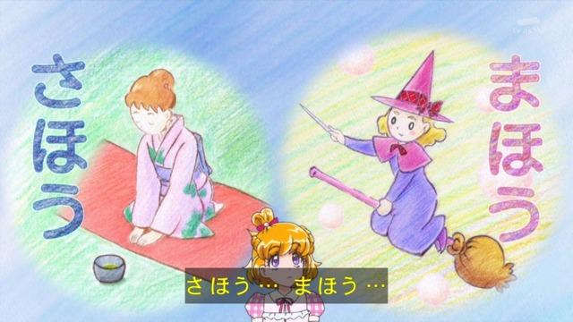 「魔法つかいプリキュア!」第11話感想 (7)