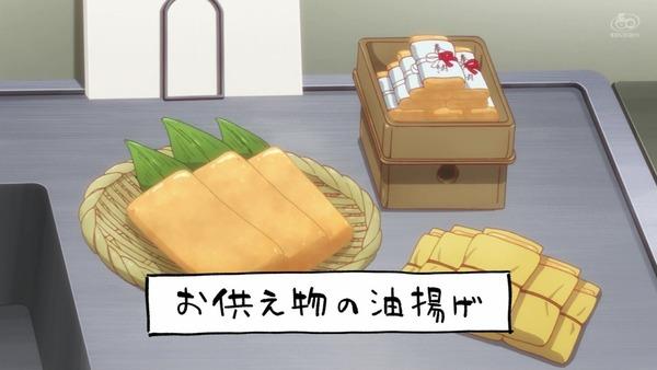 「世話やきキツネの仙狐さん」2話感想 (19)