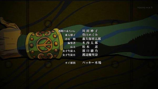 「ジョジョの奇妙な冒険 ダイヤモンドは砕けない」13話 (47)
