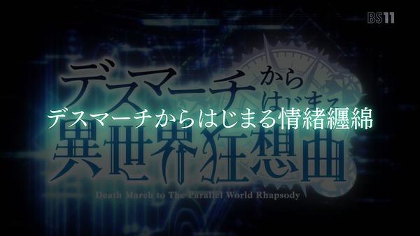 「デスマーチからはじまる異世界狂想曲」8話