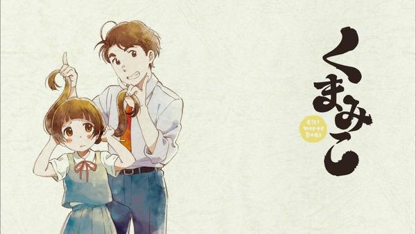 「くまみこ」10話感想 (20)