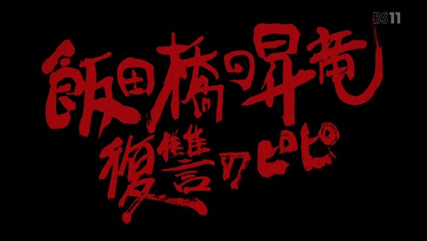 「ポプテピピック」8話 (6)